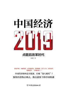《中国经济2019》王德培 -epub+mobi