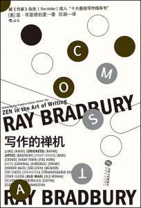《写作的禅机(英文版)》雷·布雷德伯里-epub+mobi+pdf