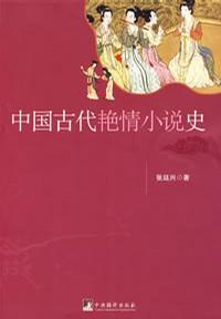 《中国古代艳情小说史》张廷兴-epub+mobi