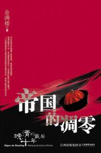《帝国凋零:晚清的最后十年》金满楼-mobi
