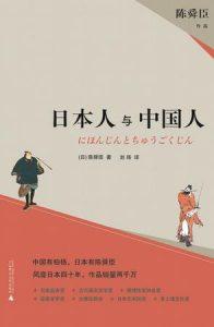 《日本人与中国人》陈舜臣-mobi