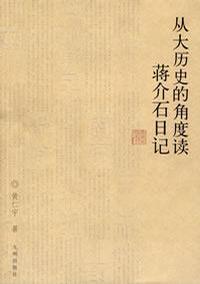 《从大历史角度读蒋介石日记》黄仁宇-mobi