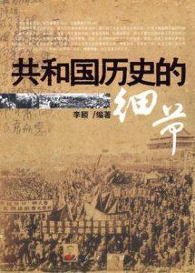 《共和国历史的细节》李颖-mobi+epub