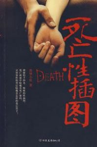《死亡性插图》凿壁小妖-mobi