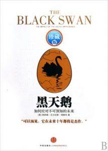 《黑天鹅:如何应对不可预知的未来(升级版)》纳西姆・尼古拉斯・塔勒布-epub+mobi+azw3