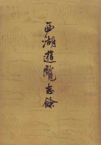 《西湖游览志余》[明] 田汝成 辑撰-pdf