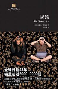 《裸猿三部曲(裸猿+人类动物园+亲密行为)》德斯蒙德·莫利斯-mobi