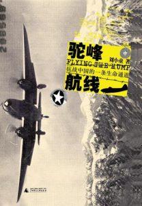 《驼峰航线(插图版) 》刘小童-mobi