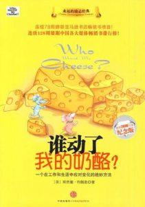 《谁动了我的奶酪》斯宾塞・约翰逊-azw3