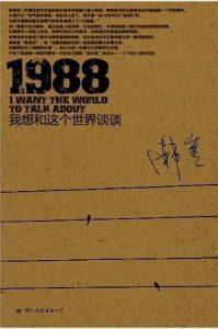 《1988:我想和这个世界谈谈》韩寒-mobi