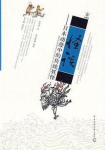 《怪谈:日本动漫中的传统妖怪》周英-mobi