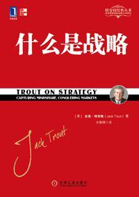 《什么是战略》杰克・特劳特-mobi