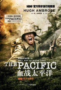《血战太平洋(HBO官方完整版)》休·安布罗斯-mobi