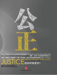 《公正:该如何做是好》迈克尔・桑德尔-mobi