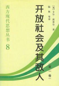《开放社会及其敌人(全二卷)》卡尔・波普尔爵士-mobi