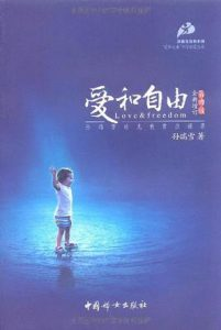 《爱和自由:孙瑞雪幼儿教育演讲录》孙瑞雪-mobi