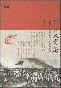 《千古大变局:影响近代中国的十一个关键人物》曾纪鑫-mobi