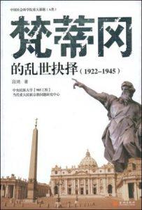 《梵蒂冈的乱世抉择(1922-1945)》段琦-azw3