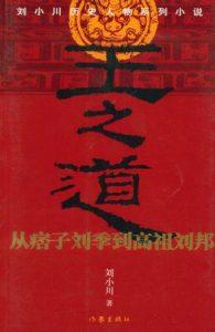 《王之道:从痞子刘季到高祖刘邦》刘小川-mobi