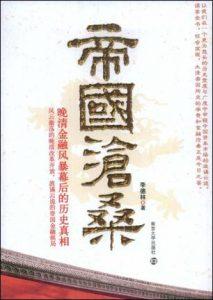 《帝国沧桑:晚清金融风暴幕后的历史真相》李德林-mobi