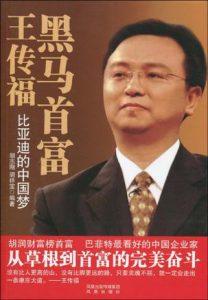 《黑马首富王传福:比亚迪的中国梦》胡志刚-mobi