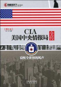 《CIA美国中央情报局全传》亚诺-mobi