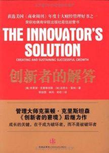 《创新者的解答》克莱顿・克里斯坦森 (Clayton M. Christensen)-mobi