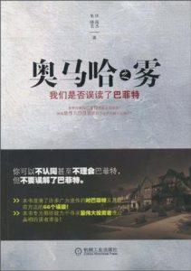 《奥马哈之雾》任俊杰/朱晓芸-mobi