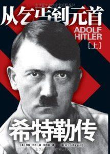《希特勒传:从乞丐到元首》约翰・托兰-mobi
