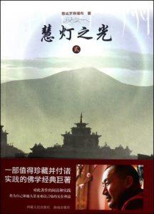 《慧灯之光(全8册)》慈诚罗珠-mobi