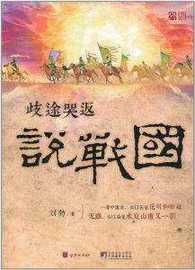 《歧途哭返说战国》刘勃-pdf