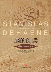 《脑的阅读:破解人类阅读之谜》斯坦尼斯拉斯・迪昂-azw3