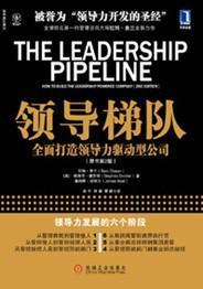 《领导梯队(原书第2版)》拉姆·查兰-mobi