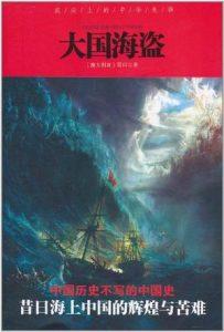 《大国海盗》雪珥-mobi