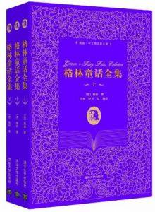 《格林童话全集(套装共3册)》-mobi