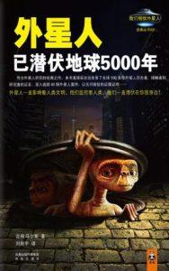 《外星人已潜伏地球5000年》(美)马尔斯-mobi