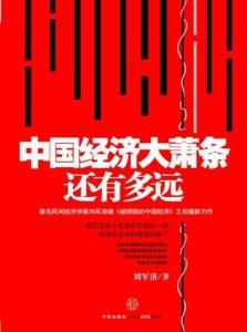 《中国经济大萧条还有多远》刘军洛-epub+mobi