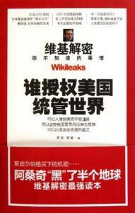 《维基解密:谁授权美国统管世界》苏言-mobi