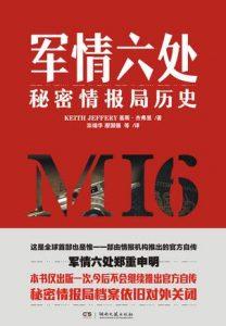 《军情六处:秘密情报局历史》基斯·杰弗里-mobi
