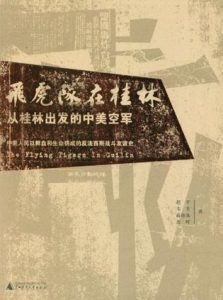 《飞虎队在桂林》赵平-mobi