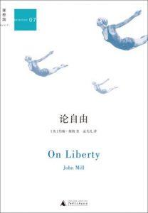 《论自由》约翰・穆勒-mobi