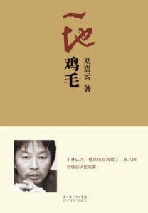 《一地鸡毛》刘震云-mobi