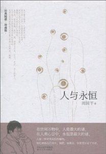 《人与永恒》周国平-azw3
