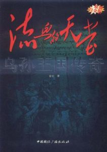 《流血的天堂:乌孙王国传奇(原创白金版) 》金钊-mobi