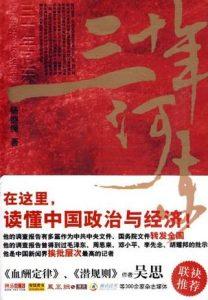 《三十年河东:权力市场经济的困境》杨继绳-mobi