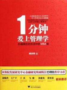 《1分钟爱上管理学》姚余梁-mobi