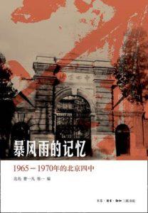 《暴风雨的记忆:1965-1970年的北京四中》北岛-mobi