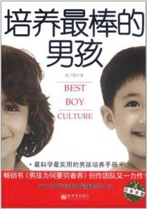 《培养最棒的男孩》赵子墨-mobi
