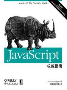 《JavaScript权威指南(第6版)》David Flanagan-mobi