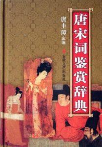 《唐宋词鉴赏辞典》唐圭璋,钟振振-pdf
